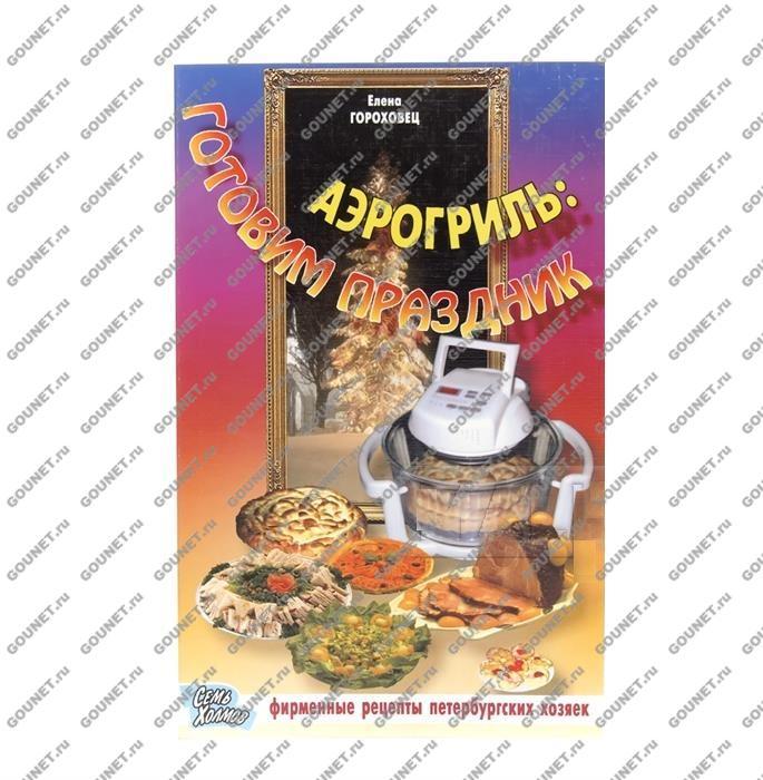 Книга рецептов HOTTER - Аэрогриль: Готовим Праздник