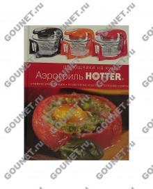 Книга рецептов Аэрогриль HOTTER - помощник на кухне