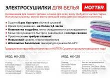 Электросушилка для белья HOTTER HX-230