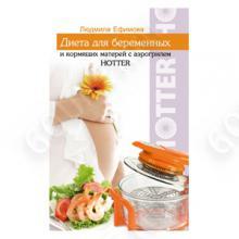 Книга рецептов: Диета для беременных и кормящих матерей с аэрогрилем HOTTER