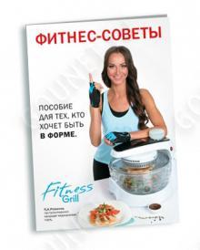Книга рецептов для аэрогриля Fitness Grill HX 2098 (24 стр)