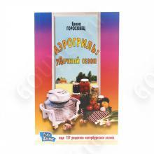 Книга рецептов HOTTER : Аэрогриль-уДачный сезон