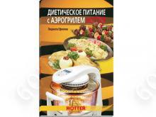 Книга рецептов: Диетическое питание с аэрогрилем HOTTER